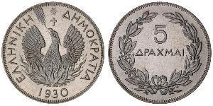 5 Drachma Second Hellenic Republic  (1924 - 1935) Nickel