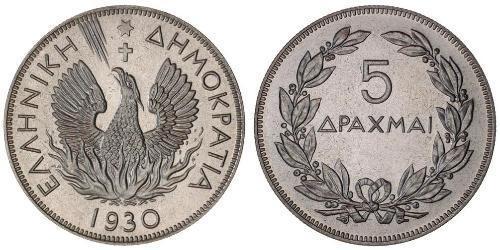 5 Drachma 希臘第二共和國 (1924 - 1935)