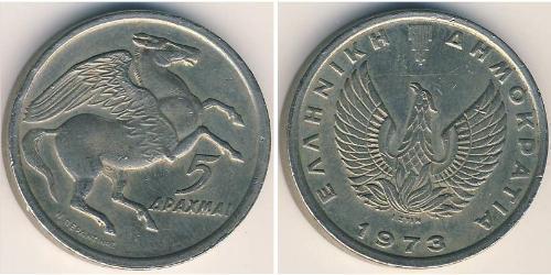 5 Drachma Hellenic Republic (1974 - )