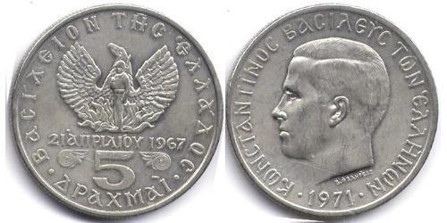 5 Drachma Kingdom of Greece (1944-1973)  Constantine II of Greece (1940 - )