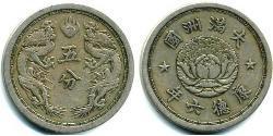 5 Fen Manchukuo Copper/Nickel