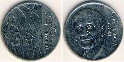 5 Franc French Fifth Republic (1958 - ) Nickel