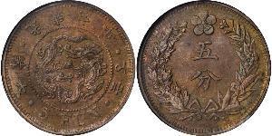 5 Fun Korean Empire (1897 - 1910) Copper
