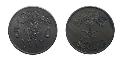 5 Ghirsh Saudi Arabia