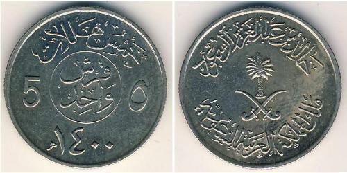 5 Halala Saudi Arabia 銅/镍