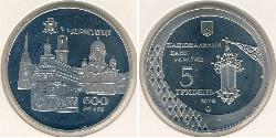 5 Hryvnia Ukraine (1991 - ) Copper/Nickel