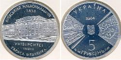 5 Hryvnia Ukraine (1991 - ) Silver