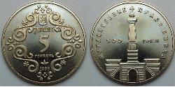 5 Hryvnia Ucraina (1991 - )
