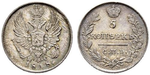 5 Kopeck 俄罗斯帝国 (1721 - 1917) 銀 亚历山大一世 (俄国)  (1777-1825)