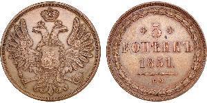 5 Kopeck 俄罗斯帝国 (1721 - 1917) 銅