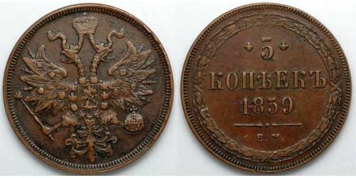 5 Kopeck 俄罗斯帝国 (1721 - 1917) 銅 亚历山大二世 (俄国) (1818-1881)