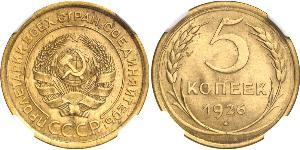 5 Kopeck 苏联 (1922 - 1991) 青铜