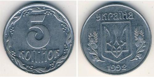 5 Kopeck Ucrayena (1991 - ) Acier inoxydable