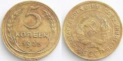 5 Kopeck USSR (1922 - 1991) Bronze