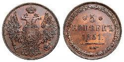 5 Kopeck Russian Empire (1720-1917) Copper