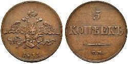 5 Kopeck Russian Empire (1720-1917) Copper Nicholas I of Russia (1796-1855)