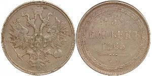 5 Kopeck Russian Empire (1720-1917) Copper Alexander II of Russia (1818-1881)