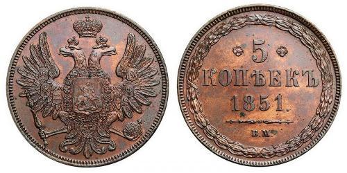 5 Kopeck Russian Empire (1720-1917) Copper
