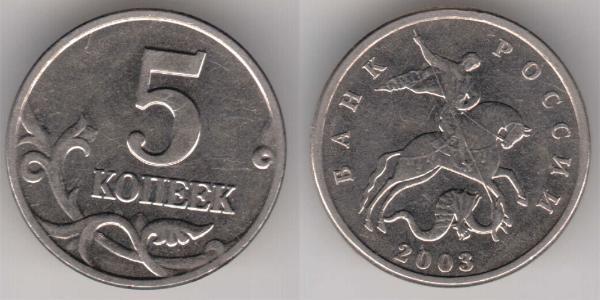 5 Kopeck Russie (1991 - )