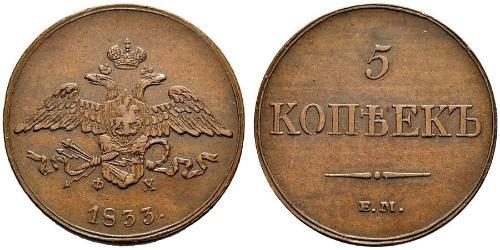 5 Kopek Imperio ruso (1720-1917) Cobre Nicolás I (1796-1855)