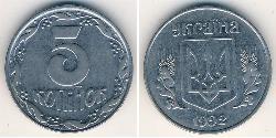 5 Kopeke Ukraine (1991 - ) Rostfreier Stahl