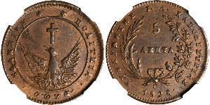 5 Lepta 希腊 銅