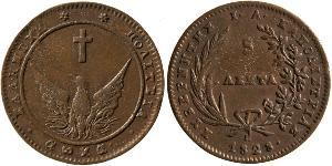 5 Lepta Griechenland Kupfer