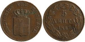 5 Lepta Греція  Оттон I (король Греції) (1815 - 1867)
