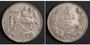 5 Lev 保加利亚 銅/镍 鲍里斯三世