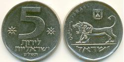 5 Lira Israel (1948 - ) Copper/Nickel