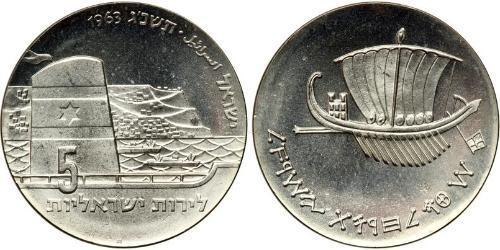 5 Lirot Israele (1948 - ) Argento