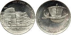 5 Lirot Israel (1948 - ) Silber