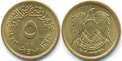 5 Millieme Arab Republic of Egypt  (1953 - ) Brass