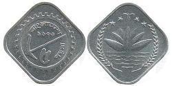 5 Paisa Bangladés Aluminio
