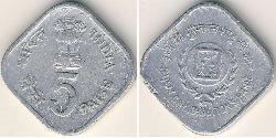 5 Paisa Indien (1950 - ) Aluminium