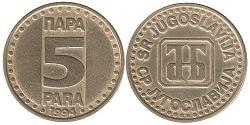 5 Para Socialist Federal Republic of Yugoslavia (1943 -1992) Brass