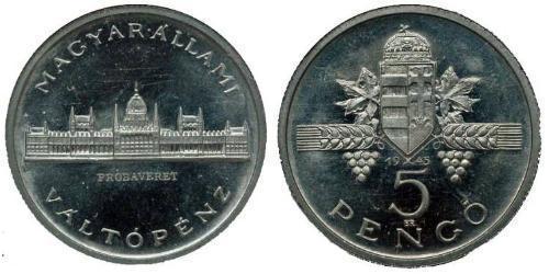5 Pengo Hungary (1989 - )