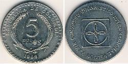 5 Peso Republic of Colombia (1886 - ) Copper/Nickel