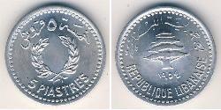 5 Piastre Libanon Aluminium