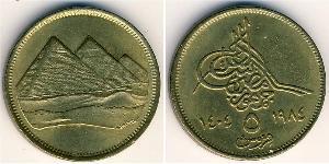 5 Piastre Arab Republic of Egypt  (1953 - ) Brass