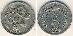 5 Piastre Arab Republic of Egypt  (1953 - ) Copper/Nickel