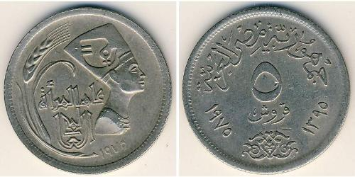 5 Piastre Arab Republic of Egypt  (1953 - ) Copper/Nickel