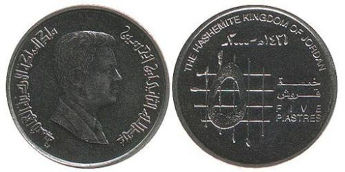 5 Piastre Jordania Níquel/Acero Abdullah II of Jordan (1962 - )