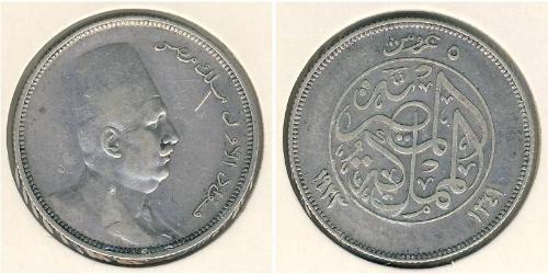5 Piastre Arab Republic of Egypt  (1953 - ) Silver