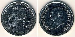 5 Piastre Hashemite Kingdom of Jordan (1946 - )  Hussein of Jordan (1935 -1999)