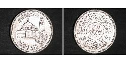 5 Pound Arab Republic of Egypt  (1953 - ) Silver