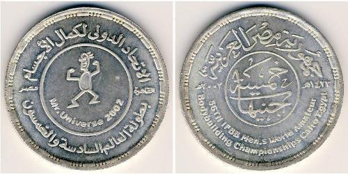 5 Pound Arab Republic of Egypt  (1953 - ) Silver