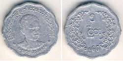 5 Pya Burma Aluminium
