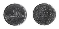 5 Rial Yemen Copper/Nickel