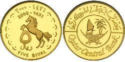 5 Riyal Qatar Oro